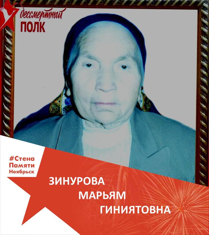 Зинурова Марьям Гиниятовна