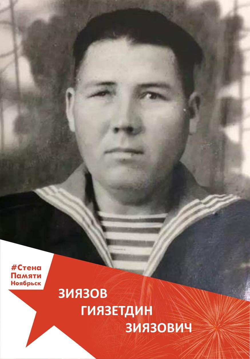 Зиязов Гиязетдин Зиязович