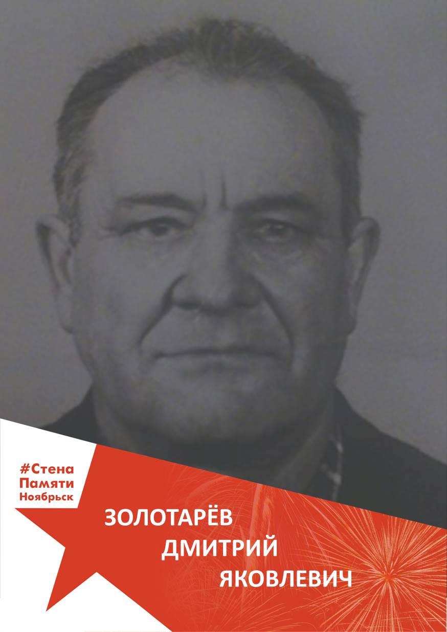 Золотарёв Дмитрий Яковлевич