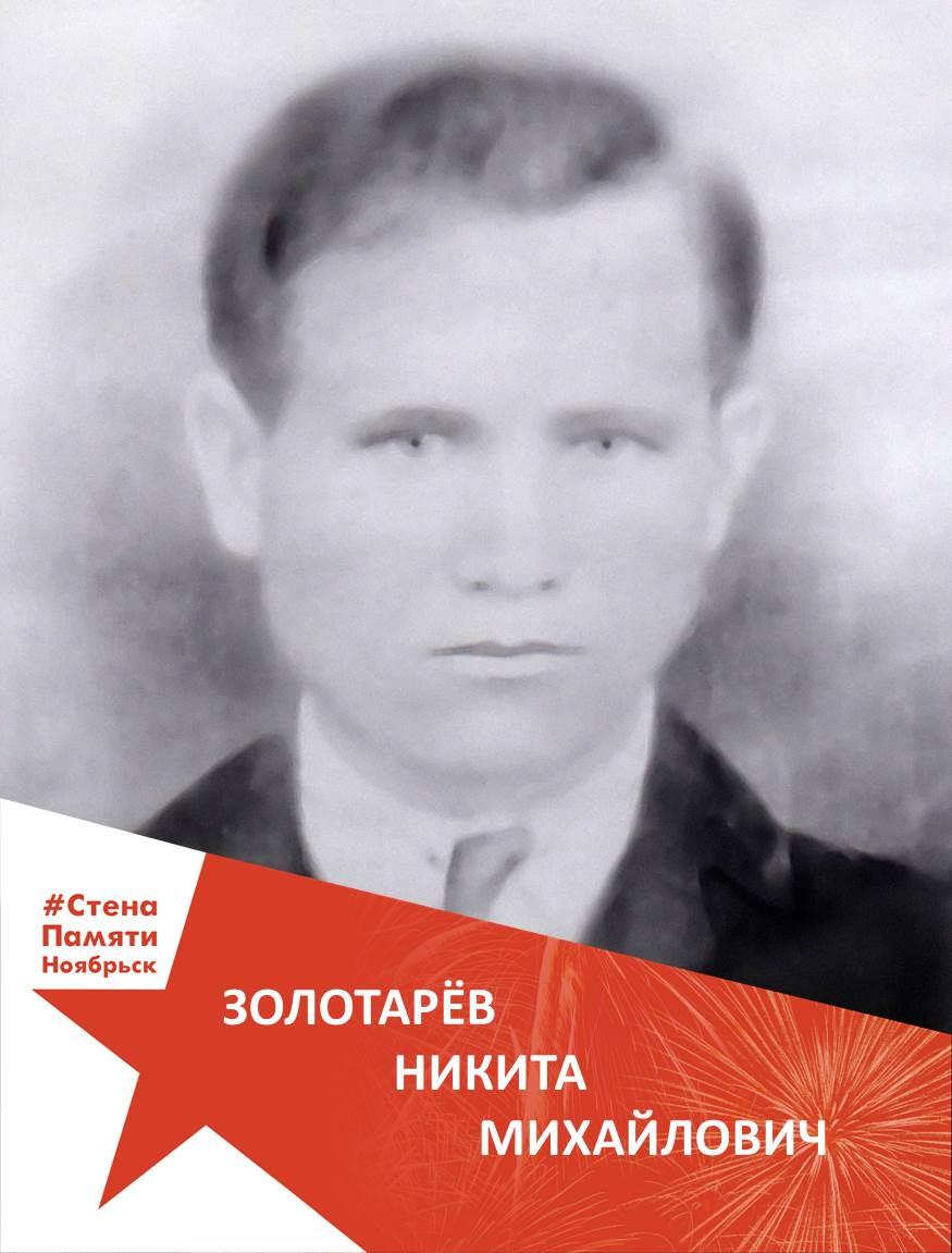 Золотарёв Никита Михайлович