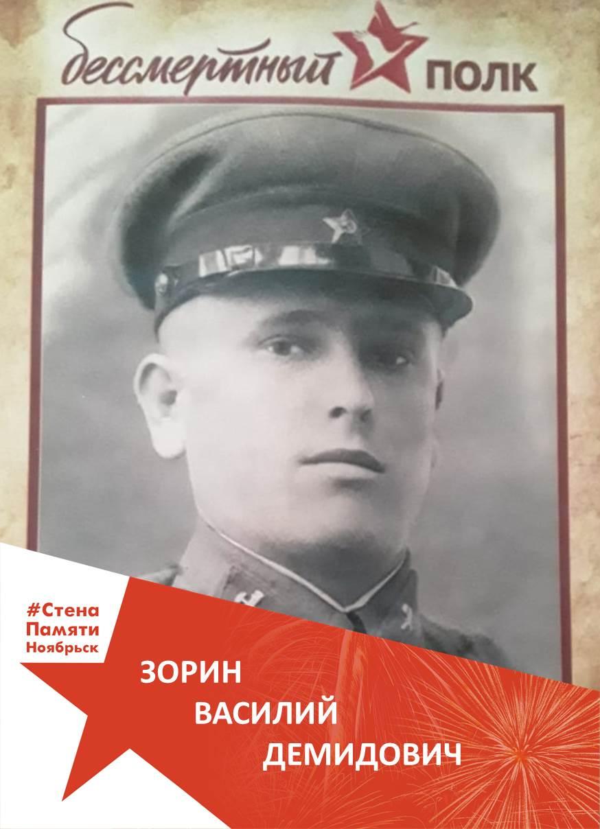 Зорин Василий Демидович