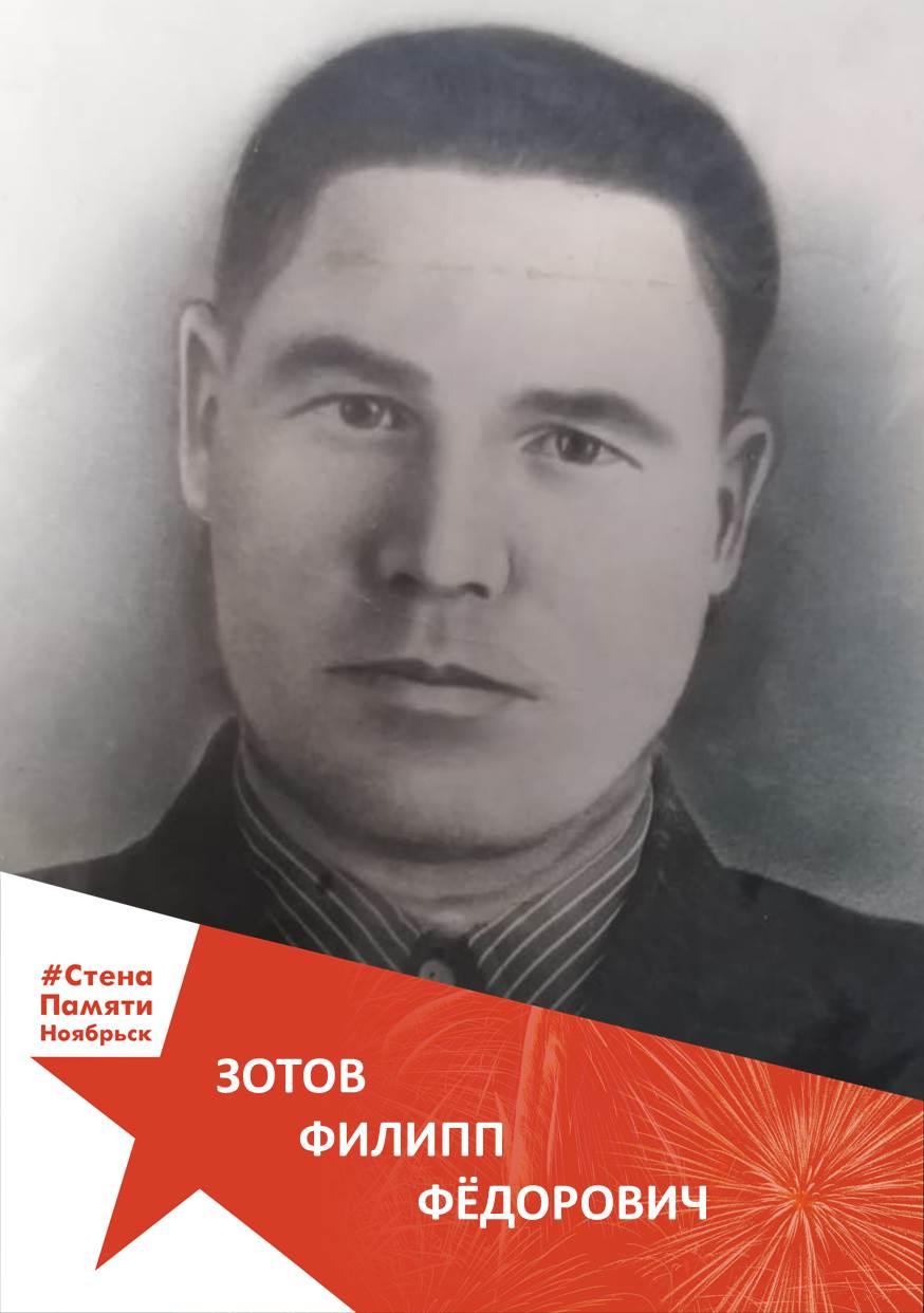 Зотов Филипп Фёдорович