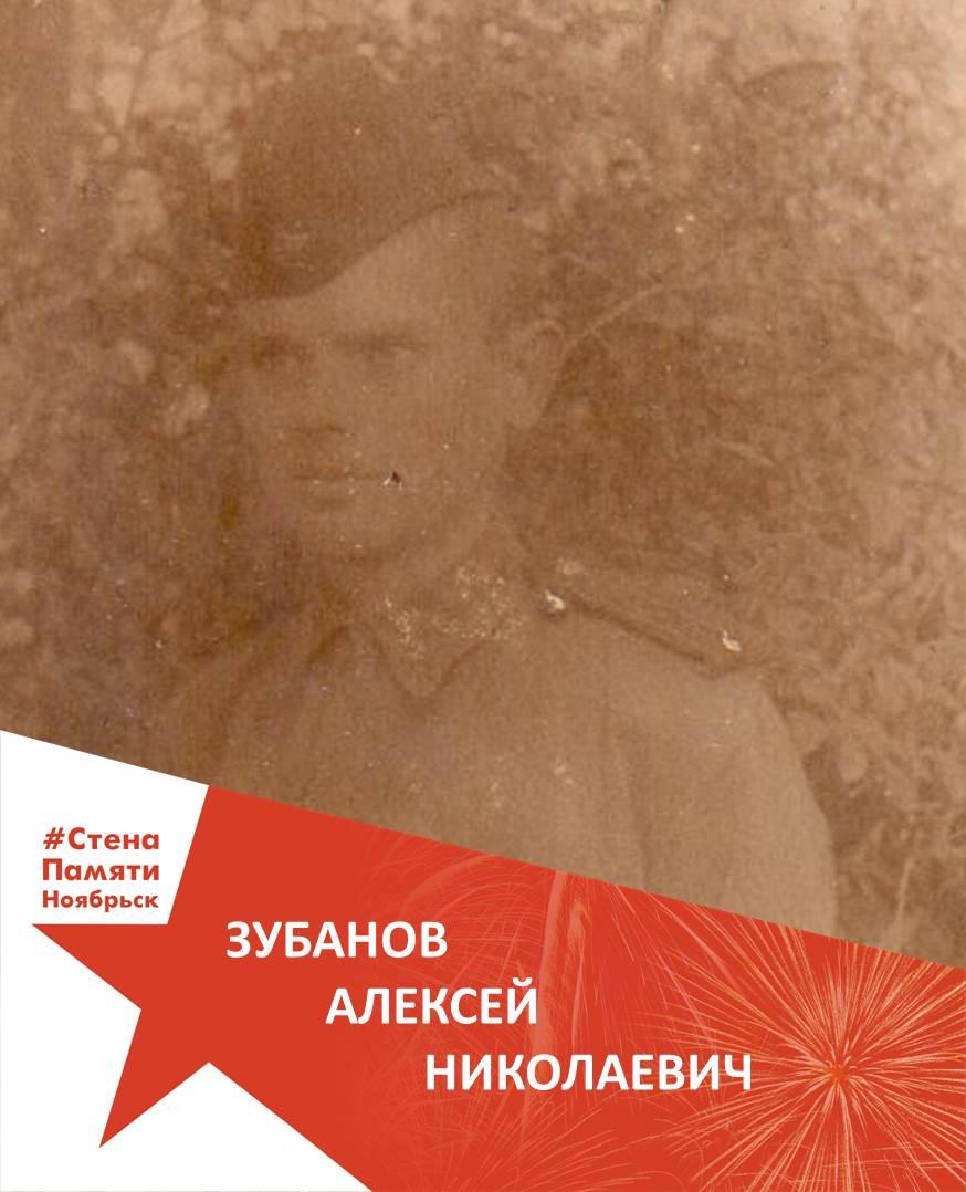 Зубанов Алексей Николаевич