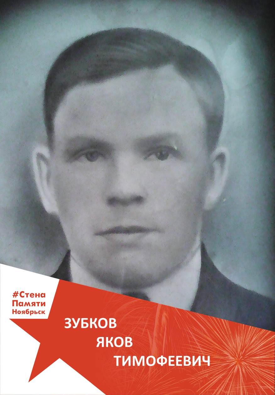 Зубков Яков Тимофеевич