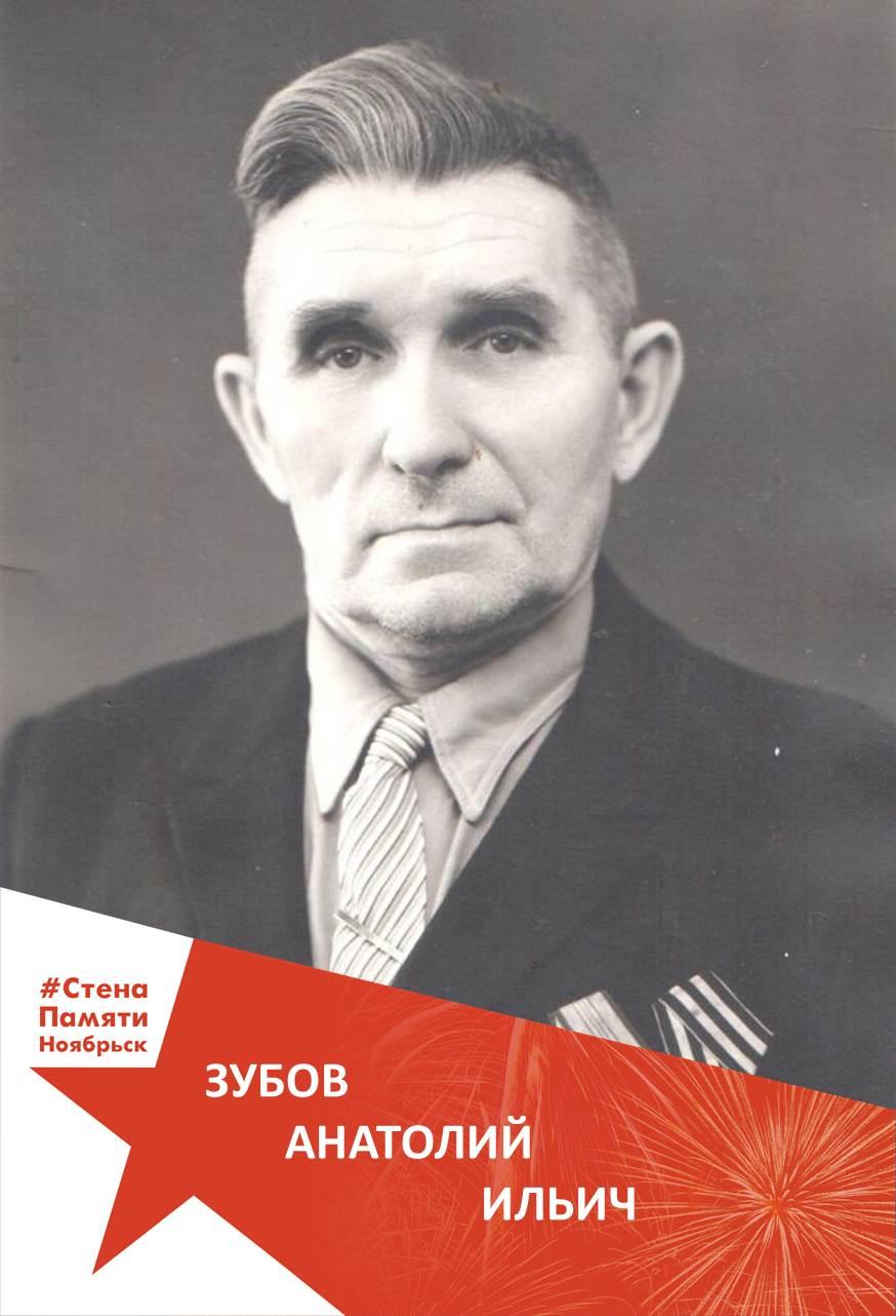 Зубов Анатолий Ильич
