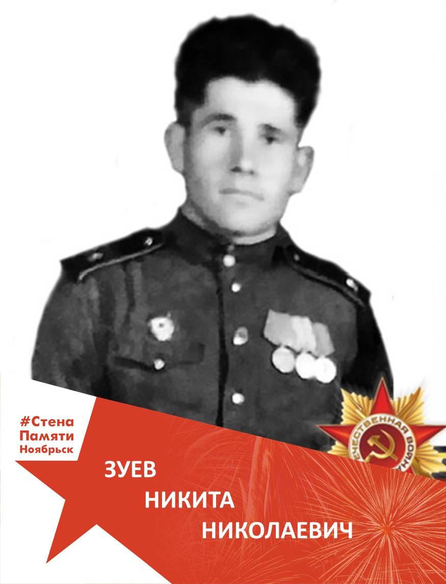 Зуев Никита Николаевич
