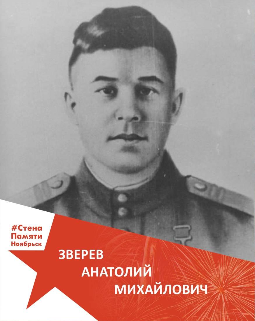 Зверев Анатолий Михайлович
