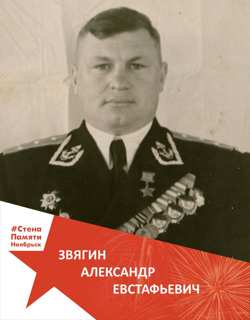 Звягин Александр Евстафьевич