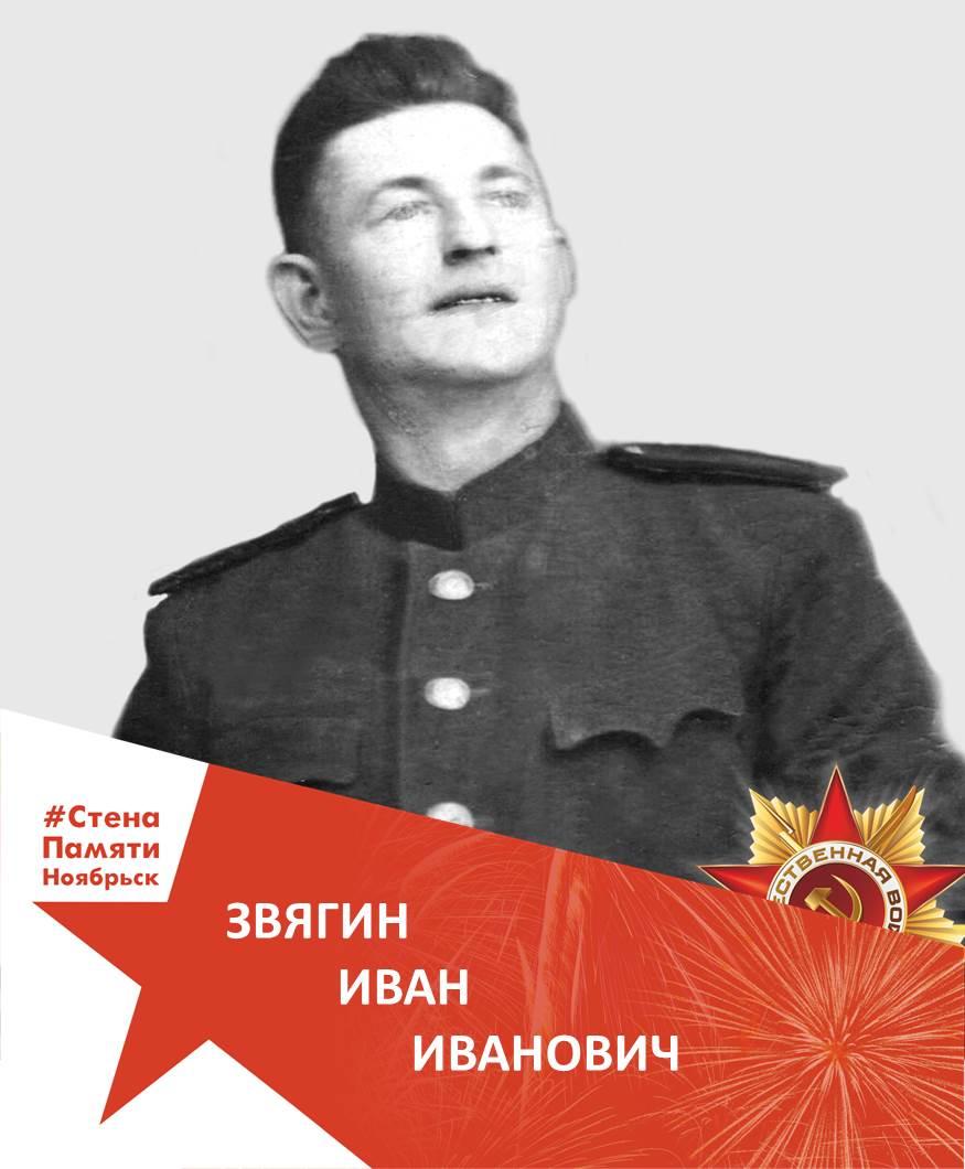 Звягин Иван Иванович
