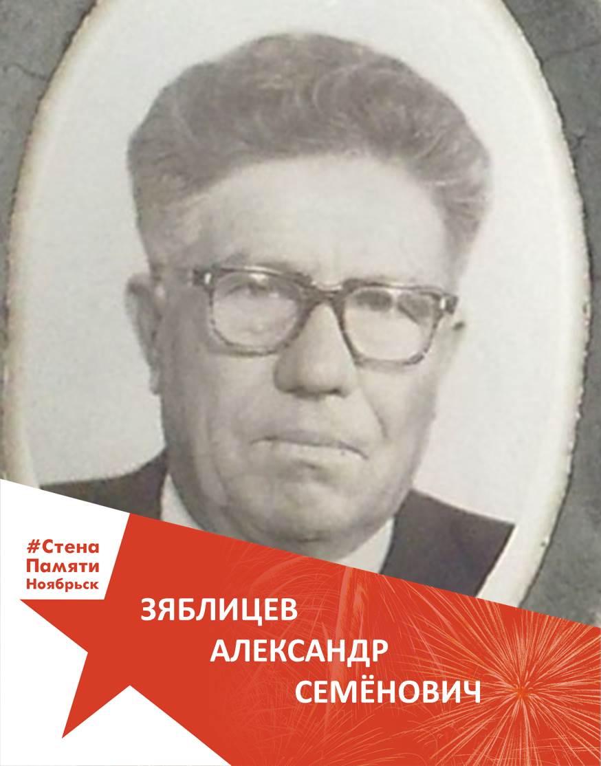 Зяблицев Александр Семёнович